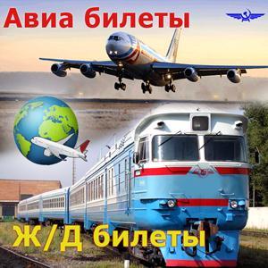 Авиа- и ж/д билеты Лениногорска