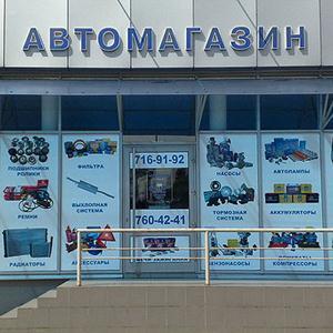 Автомагазины Лениногорска