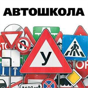 Автошколы Лениногорска