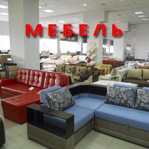 Магазины мебели Лениногорска