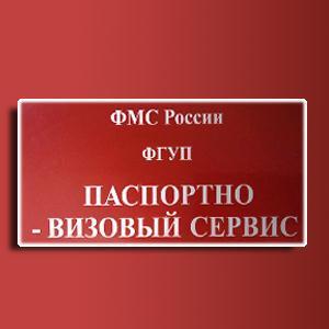 Паспортно-визовые службы Лениногорска