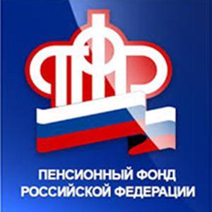 Пенсионные фонды Лениногорска