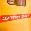 Аварийные службы в Лениногорске