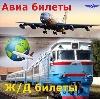 Авиа- и ж/д билеты в Лениногорске