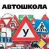 Автошколы в Лениногорске