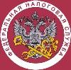 Налоговые инспекции, службы в Лениногорске