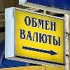 Обмен валют в Лениногорске