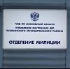 Отделения полиции в Лениногорске