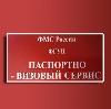 Паспортно-визовые службы в Лениногорске