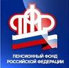 Пенсионные фонды в Лениногорске