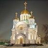 Религиозные учреждения в Лениногорске